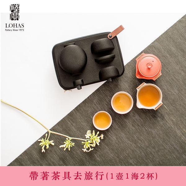 陸寶【喜從天降 】旅行茶具 一壺一海兩杯+時尚壺袋 火熱銷售中