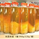 【鮮吃手作泡菜】南投信義鄉 純荔枝蜜 1罐(900g±20g/罐)-含運價