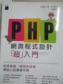【書寶二手書T1/網路_JQ1】PHP 網頁程式設計「超」入門_松浦健一郎, 司??,  林蕙如