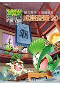 植物大戰殭屍 成語漫畫20