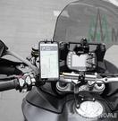 手機支架Mix五匹MWUPP機車導航支架摩托車摩托車章魚手機支架後視支架 歐亞時尚