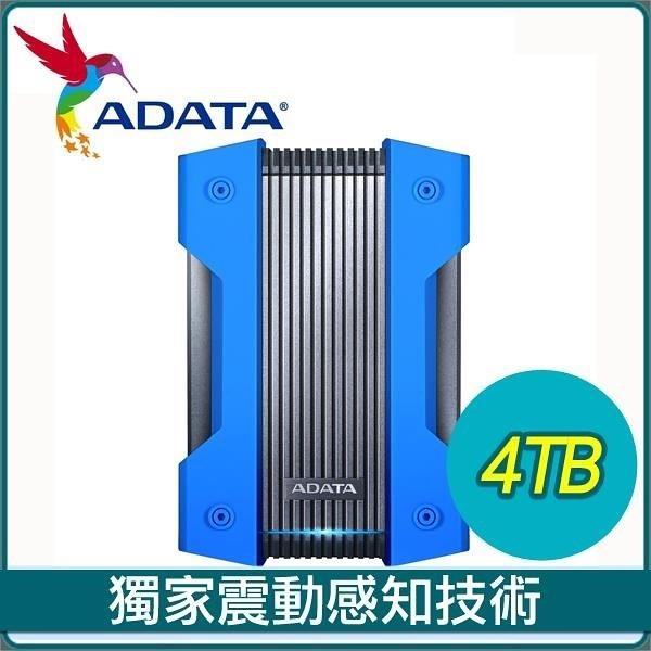 【南紡購物中心】ADATA 威剛 HD830 4TB 2.5吋防震外接硬碟《藍》