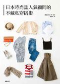(二手書)日本時尚誌人氣顧問的不藏私穿搭術