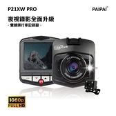 【PAIPAI】P21XW PRO 1080P夜視加強版前後雙鏡頭單機型行車紀錄器(贈16G)