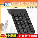 Mini 有線USB數字鍵盤小鍵盤-財會版
