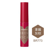 INTEGRATE完美特調眉彩膏BR773((6ml))