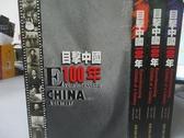 【書寶二手書T5/政治_ZEO】目擊中國100年(1990-1999)_4卷合售_劉術湧等