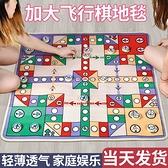 飛行棋 飛行棋地毯式遊戲飛機棋類兒童玩具小學生大富翁墊 育心館