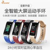降價最後兩天-智慧手環測心率血壓女運動蘋果防水錶多功計步器男OPPOvivo4色xw