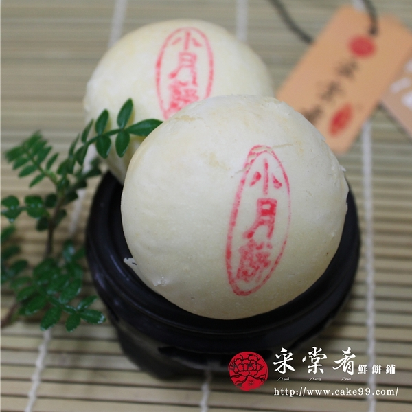 【采棠肴鮮餅鋪】牛奶小月餅12入