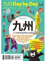二手書博民逛書店 《九州day by day行程規劃書》 R2Y ISBN:9789862892190│墨刻編輯部