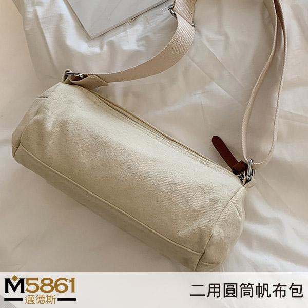 【帆布包】純棉 波士頓圓筒包 側背包 斜背包/側背+斜跨/拉鍊/白