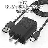 【原廠USB旅充+原廠Type C傳輸線】HTC TC P5000+DC M700 快速充電組 HTC 10/U11/U12/U19/Desire 19
