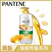 潘婷 Pantene 絲質順滑潤髮精華素 700ml