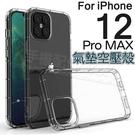 【氣墊空壓殼】Apple iPhone 12 Pro MAX 6.7吋 防摔氣囊輕薄保護殼/防護殼手機背蓋/軟殼/抗摔透明殼-ZW