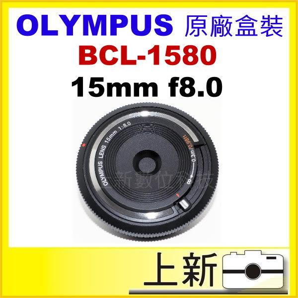 立即出貨 OLYMPUS 15mm F8.0 手動鏡頭蓋鏡頭 BCL-1580 元佑公司貨 恆定光圈 F8.0 BCL1580《台南上新》