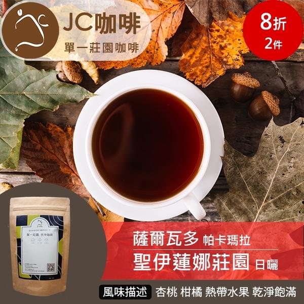 JC咖啡 半磅豆▶薩爾瓦多 聖伊蓮娜莊園 帕卡瑪拉 日曬 ★送-莊園濾掛1入 ★11月特惠豆