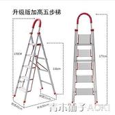梯子家用摺疊梯加厚鋁合金梯子人字梯四步五步室內扶梯樓梯步步高ATF 青木鋪子