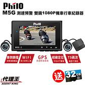 飛樂 M5G 1080P 雙鏡頭 GPS 測速提醒 機車 行車紀錄器 贈32G+車牌架