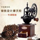 手搖磨豆機咖啡豆研磨機家用磨粉機小型咖啡機手動復古大輪 QQ16627『MG大尺碼』