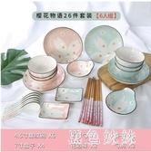 日式碗碟套裝家用陶瓷碗單個餐具餐盤套裝簡約吃飯碗筷盤子 aj15195『黑色妹妹』
