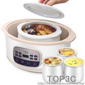 D3養生鍋陶瓷隔水電燉鍋全自動煮粥神器煲湯鍋燕窩電燉盅「Top3c」