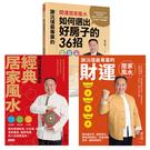 謝沅瑾居家風水三書:最專業的經典居家風水+財運居家風水+開運居家風水