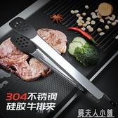 不黏鍋專用牛排夾304不銹鋼烤肉夾子耐高溫硅膠防燙食物夾 燒烤夾 母親節禮物