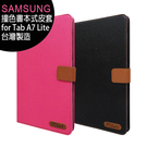 SAMSUNG Galaxy Tab A7 Lite T225/T220 書本式可站立皮套(台灣製造)+玻璃螢幕保護貼