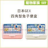 寵物家族-日本GEX 四角型兔子便盆(白色/粉紅)