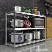 不銹鋼廚房置物架落地3多層放鍋架子4微波爐收納架儲物架家用貨架『蜜桃時尚』