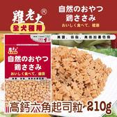 [寵樂子]《雞老大》寵物機能雞肉零食 - CBS-33 高鈣六角起司粒 210g / 狗零食