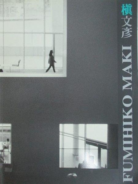 【書寶二手書T5/藝術_YEA】細緻的現代主義-槙文彥建築作品展_原價400