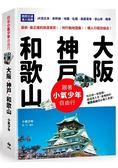 跟著小氣少年自由行 大阪‧神戶‧和歌山:關西交通達人指南JR西日本 | 新幹線