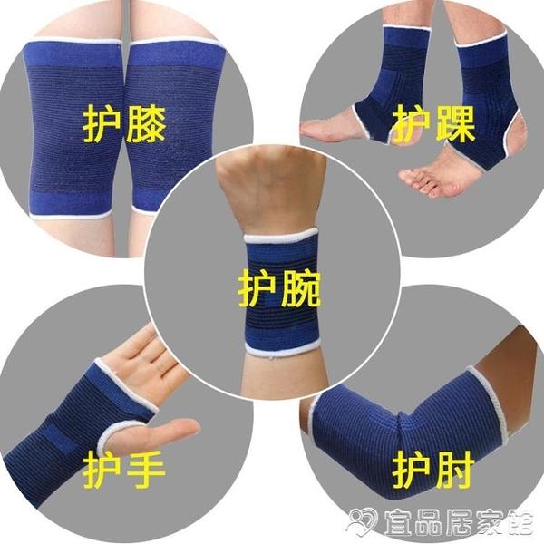 護具 運動護膝護肘護腕腳裸男一套護關節套裝護腳踝腕女護手膝彈力手臂 宜品居家
