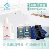 壁虎防滑專業組350ml防滑劑2瓶+地板保養清潔劑