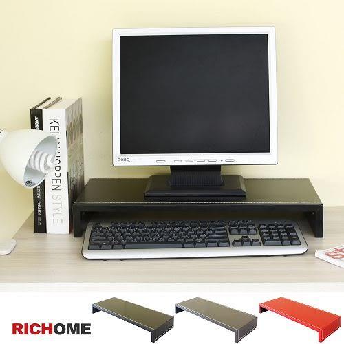 【RICHOME 】SH466《466款皮面螢幕架-3色》置物架  收納架  層架  書架