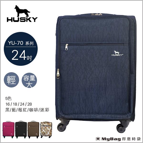 YUE HUSKY 行李箱 YU-7024 藍紫 24吋 輕量 防潑水 拉桿布箱 登機箱 MyBag得意時袋