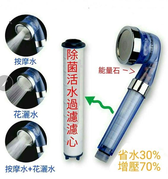 【麗室衛浴】國產783增壓蓮蓬頭鍍鉻 3段式不同出水模式含除氯能量石及濾網