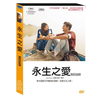 永生之愛DVD