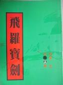 【書寶二手書T6/武俠小說_NDS】飛羅寶劍(上冊)_蘭立