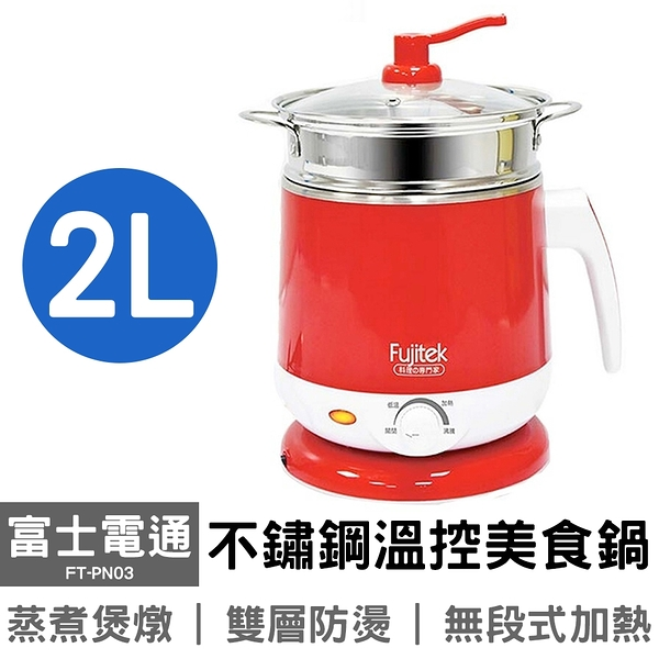 【富士電通】2.0L不鏽鋼溫控美食鍋 FT-PN03 電火鍋
