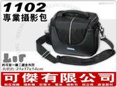 1102 專業多層防護 攝影包 約可放1機2鏡1閃 600D 550D D5100 D3100 可傑