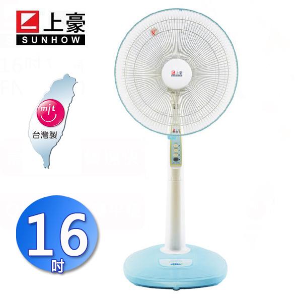 上豪16吋立扇/桌扇/涼風扇/電扇 FN-1620~台灣製造