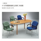 4×8尺橢圓會議桌(山毛櫸/木紋腳) 265-6 W240×D120×H75