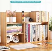 簡易書架學生桌面收納小型多層辦公室置物架多功能【櫻田川島】