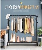 【免運】晾衣架落地陽檯涼衣桿臥室內掛衣架簡易折疊單桿式家用曬衣服架子 隨想曲