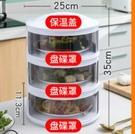 置物架 廚房置物架剩菜多層收納架子旋轉多功能保溫碗盤神器用品家用大全