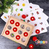 兒童益智玩具4-6歲 記憶棋親子玩具桌面游戲注意記憶力專注力訓練 XW