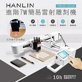 【晉吉國際】HANLIN-7WLS+(plus) 新大雷射頭7W雷射雕刻機